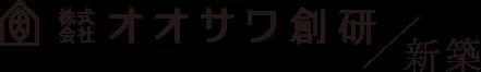 株式会社オオサワ創研 新築サイト