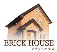BRICK HOUSE [ブリックハウス]